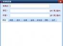 尚美疾病查询助手V20100419 简体中文绿色免费版