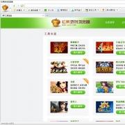 松果游戏浏览器 V1.8 官方正式版