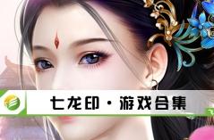 七龙印·游戏合集