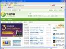 TE脱机浏览器V1.0 简体中文绿色免费版