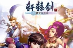 轩辕剑3·游戏合集