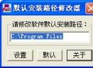 默认安装路径修改器V1.0 简体中文绿色免费版