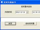 定时关机命令V1.0 简体中文绿色免费版