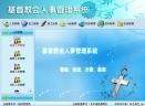 基督教会人事管理系统V1.70 简体中文绿色免费版