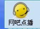 网吧服务专家V1.3 简体中文绿色免费版