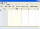 宝仪物业收费V1.1 简体中文绿色免费版