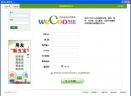 用友收款宝V1.1 简体中文官方安装版