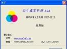 花生桌面日历V3.50 简体中文绿色免费版