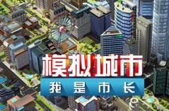 模拟城市我是市长游戏专区