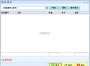 一店通店面收银管理系统V4.73 官方最新版