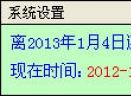 桌面精小日期倒计时V1.0 简体中文绿色免费版