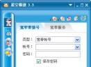 星空极速V3.3 简体中文官方安装版