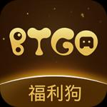 BTGO游戲盒子V2.0.8 官網版