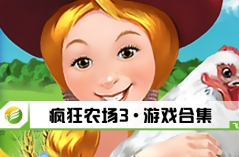 疯狂农场3·游戏合集