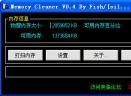 35K内存清理工具 Memory CleanerV0.4绿色版