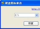 硬盘图标修改器V1.0 简体中文绿色免费版