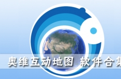 奥维互动地图软件合集