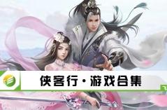 侠客行·10分3D游戏 合集