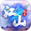 江山纪元 V1.0 苹果版