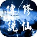 凡人修仙传说之纵横仙界 V1.0 苹果版