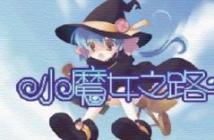 小魔女之路·游戏合集