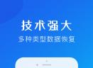 微信聊天记录恢复助手V1.1 官方版