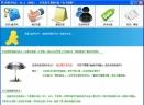 逍遥开机王(U盘开机)V8.0 简体中文绿色体验版