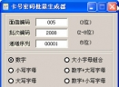 卡号密码批量生成器V1.0 简体中文绿色免费版