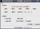 每日定时关机工具V1.0 简体中文绿色免费版