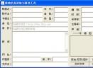 歌曲信息读取与修改工具V8.0 简体中文绿色免费版