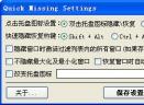 一键失踪(Quick Missing)V1.0 简体中文绿色免费版