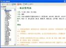 美食江湖菜谱V0.3 简体中文绿色免费版