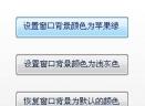 XP系统窗口背景颜色设置工具V1.0 简体中文绿色免费版