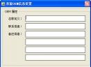 易窗OEM信息设置V1.0 简体中文绿色免费版