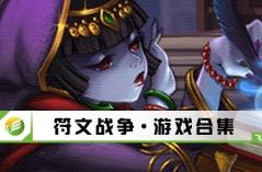 符文战争・游戏合集