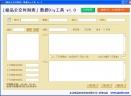 极品公交时刻表数据Diy工具V1.0 简体绿色免费版