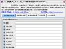 丁丁系统维护工具V2.1 简体中文绿色免费版