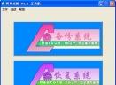 简单克隆V3.15 简体中文绿色免费版