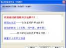 鸿鹄虚拟光驱V1.58 官方安装版