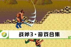 战斧3·游戏合集