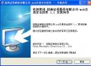 招商证券网上交易安全控件V1.1 官方安装版