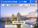 冰凌恶意网站屏蔽墙V1.0.0.5 简体中文官方安装版