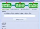 拍拍省钱小助手V1.0 简体中文绿色免费版