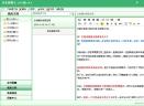 卖家提醒王V4.4 简体中文官方安装版
