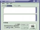 ascii及进制转换器V4.0 免费版