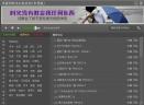 风雨网络电台收音机V1.0世界版