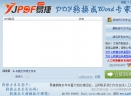 易捷PDF转换成Word转换器V3.2 免费版