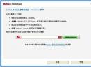 McAfee SiteAdvisor(检测浏览页面安全)v2.9.258简体中文免费版