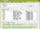 456公交查询软件V1.0 官方版