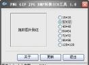 PNG GIF JPG BMP转换ICO工具V1.0 官网免费版